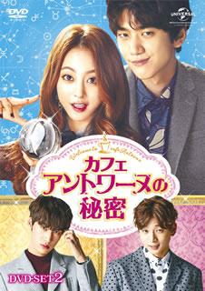 【送料無料】カフェ・アントワーヌの秘密 DVD-SET2[DVD][4枚組]【D2017/1/6発売】