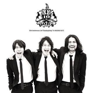 【国内盤DVD】DOES / DOES 10th Anniversary Live「Thanksgiving!」in AKASAKA BLITZ〈初回生産限定盤・2枚組〉[2枚組][初回出荷限定]【DM2016/12/21発売】