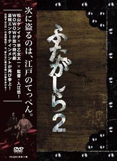 【送料無料】連続ドラマW ふたがしら2 DVD-BOX[DVD][3枚組]【D2017/2/2発売】