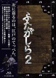【送料無料】連続ドラマW ふたがしら2 Blu-ray BOX(ブルーレイ)[3枚組]【B2017/2/2発売】