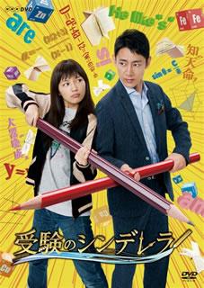 【送料無料】受験のシンデレラ DVD-BOX[DVD][4枚組]【D2017/1/6発売】