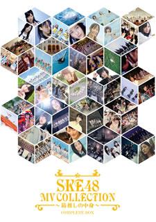 【送料無料】SKE48 / SKE48 MV COLLECTION~箱推しの中身~ COMPLETE BOX〈初回生産限定・4枚組〉[DVD][4枚組][初回出荷限定]【DM2016/12/21発売】