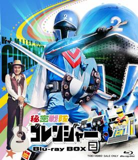 【国内盤ブルーレイ】秘密戦隊ゴレンジャー Blu-ray BOX 2[3枚組]【B2017/4/12発売】