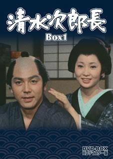 【送料無料】清水次郎長 DVD-BOX1 HDリマスター版[DVD][6枚組]【D2017/3/8発売】