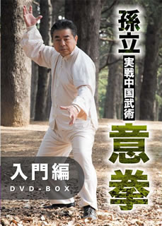 【送料無料】孫立 実戦中国武術 意拳 入門編 DVD-BOX[DVD][2枚組]【D2017/1/20発売】