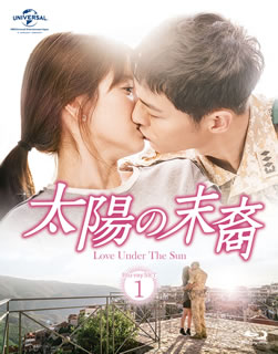 【送料無料】太陽の末裔 Love Under The Sun Blu-ray SET1(ブルーレイ)[3枚組]【B2017/2/2発売】