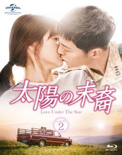 【送料無料】太陽の末裔 Love Under The Sun Blu-ray SET2(ブルーレイ)[3枚組]【B2017/3/2発売】