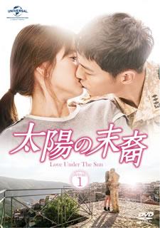 【送料無料】太陽の末裔 Love Under The Sun DVD-SET1[DVD][6枚組]【D2017/2/2発売】