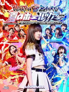 【送料無料】HKT48 / HKT48 夏のホールツアー2016~HKTがAKB48グループを離脱?国民投票コンサート~〈4枚組〉(ブルーレイ)[4枚組]【BM2016/12/28発売】
