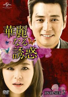 【送料無料】華麗なる誘惑 DVD-SET2[DVD][8枚組]【D2017/2/2発売】