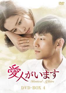 【送料無料】愛人がいます DVD-BOX4[DVD][7枚組]【D2017/2/2発売】