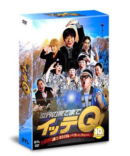 【送料無料】世界の果てまでイッテQ!10周年記念 DVD BOX-BLUE〈4枚組〉[DVD][4枚組]【D2017/2/26発売】