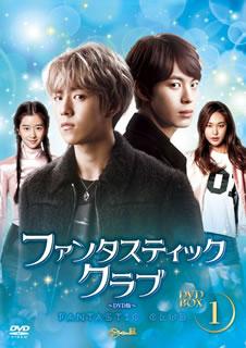 【送料無料】ファンタスティック・クラブ DVD-BOX1[DVD][6枚組]【D2017/1/25発売】