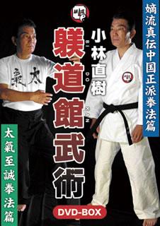 【送料無料】小林直樹 躾道館武術 DVD-BOX[DVD][2枚組]【D2017/2/18発売】