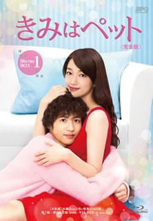 【送料無料】きみはペット 完全版 Blu-ray BOX1(ブルーレイ)[4枚組]【B2017/2/17発売】