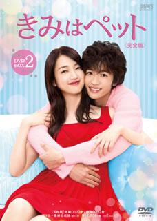 【送料無料】きみはペット 完全版 DVD-BOX2[DVD][4枚組]【D2017/3/17発売】