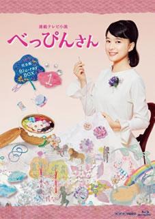 【送料無料】べっぴんさん 完全版 ブルーレイBOX1(ブルーレイ)[3枚組]【B2017/2/24発売】