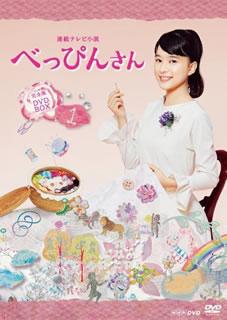 【送料無料】べっぴんさん 完全版 DVD BOX1[DVD][3枚組]【D2017/2/24発売】