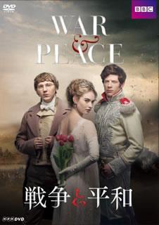 【送料無料】戦争と平和 DVD BOX[DVD][4枚組]【D2017/3/2発売】