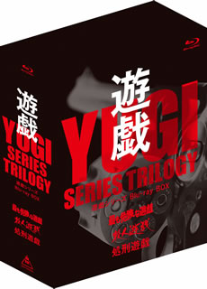 【送料無料】遊戯シリーズ Blu-ray BOX(ブルーレイ)[3枚組][初回出荷限定]【B2017/3/8発売】