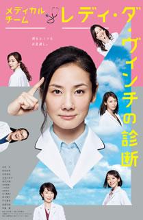 【送料無料】メディカルチーム レディ・ダ・ヴィンチの診断 DVD-BOX[DVD][5枚組]【D2017/3/1発売】