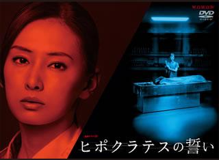 【送料無料】連続ドラマW ヒポクラテスの誓い[DVD][3枚組]【D2017/2/17発売】