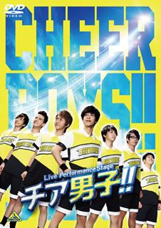 【送料無料】Live Performance Stage チア男子!!〈2枚組〉[DVD][2枚組]【D2017/5/26発売】