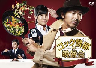 【送料無料】コック警部の晩餐会 DVD-BOX[DVD][3枚組]【D2017/3/24発売】