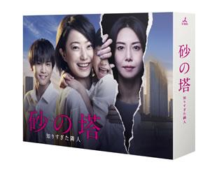 【送料無料】砂の塔~知りすぎた隣人 DVD-BOX[DVD][6枚組]【D2017/3/24発売】