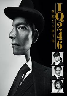 【送料無料】IQ246~華麗なる事件簿~ DVD-BOX[DVD][6枚組]【D2017/3/29発売】