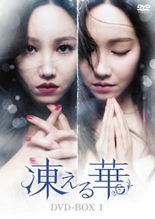 【送料無料】凍える華 DVD-BOX1[DVD][7枚組]【D2017/3/2発売】