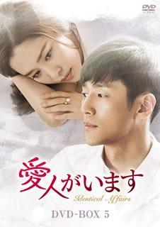 【送料無料】愛人がいます DVD-BOX5[DVD][6枚組]【D2017/3/2発売】