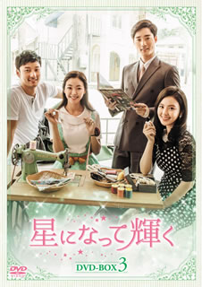 【送料無料】星になって輝く DVD-BOX3[DVD][7枚組]【D2017/3/2発売】