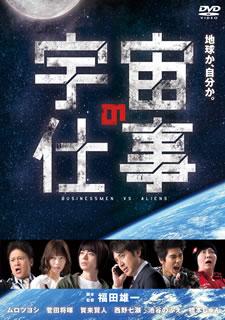 【国内盤DVD】宇宙の仕事 DVD BOX[5枚組]【D2017/3/15発売】
