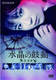 【送料無料】連続ドラマW 水晶の鼓動 殺人分析班[DVD][3枚組]【D2017/3/17発売】