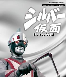 【送料無料】放送開始45周年記念企画 甦るヒーローライブラリー 第24集 シルバー仮面 Vol.2(ブルーレイ)[2枚組]【B2017/4/28発売】