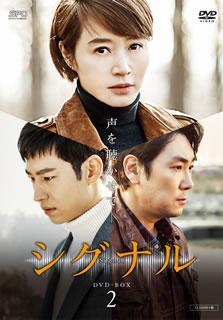 【送料無料】シグナル DVD-BOX2[DVD][4枚組]【D2017/4/28発売】