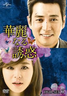 【送料無料】華麗なる誘惑 DVD-SET5[DVD][8枚組]【D2017/4/4発売】