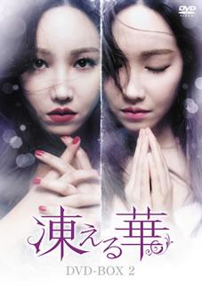【送料無料】凍える華 DVD-BOX2[DVD][7枚組]【D2017/4/4発売】