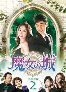 【送料無料】魔女の城 DVD-BOX2[DVD][10枚組]【D2017/3/15発売】