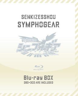 【送料無料】戦姫絶唱シンフォギア Blu-ray BOX(ブルーレイ)[3枚組][初回出荷限定]【B2017/3/29発売】
