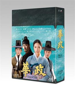 【送料無料】華政 ファジョン ノーカット版 Blu-ray BOX2(ブルーレイ)[3枚組]【B2017/3/15発売】