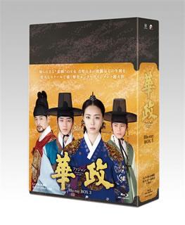 【送料無料】華政 ファジョン ノーカット版 Blu-ray BOX3(ブルーレイ)[4枚組]【B2017/3/15発売】
