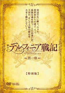 【送料無料】舞台「デルフィニア戦記」第一章 特別版[DVD]【D2017/5/10発売】