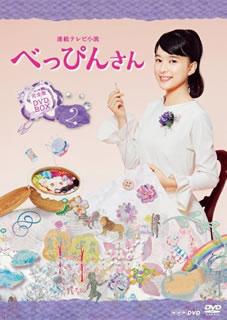 【送料無料】べっぴんさん 完全版 DVD BOX2[DVD][5枚組]【D2017/4/21発売】