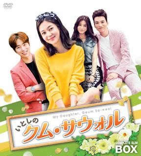 【送料無料】いとしのクム・サウォル コンプリートスリムBOX[DVD][25枚組]【D2017/5/10発売】