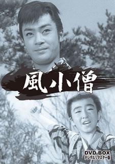 【送料無料】風小僧 DVD-BOX デジタルリマスター版[DVD][5枚組] 【D2017/6/14発売】