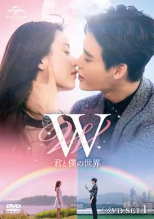 【送料無料】W-君と僕の世界-DVD SET1[DVD][8枚組]【D2017/5/2発売】