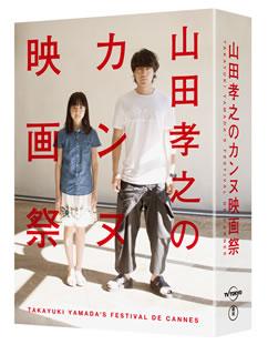 【送料無料】山田孝之のカンヌ映画祭 DVD BOX[DVD][6枚組]【D2017/5/17発売】