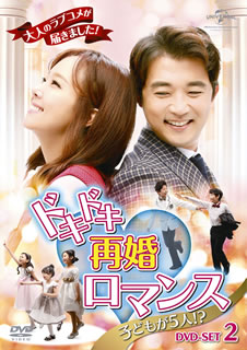 【送料無料】ドキドキ再婚ロマンス~子どもが5人!?~ DVD-SET2[DVD][8枚組]【D2017/5/2発売】